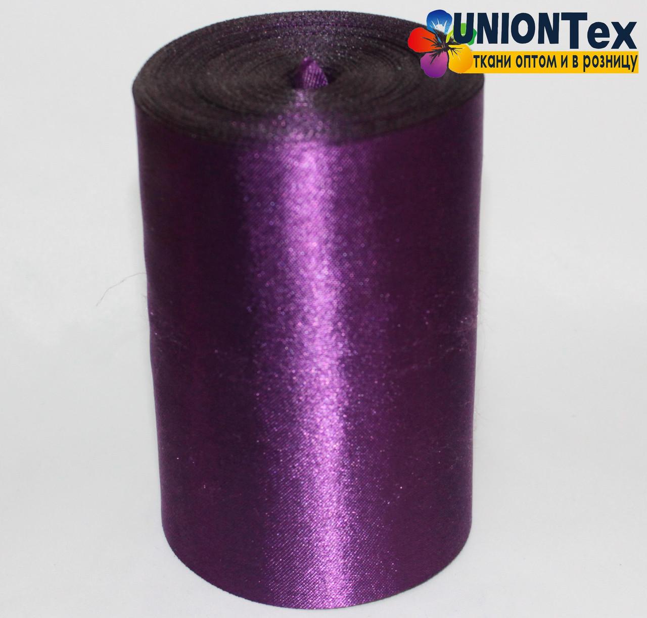 Лента атласная 10 см темно-фиолетовая