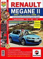 Renault Megane 2 Цветное руководство по диагностике, ремонту, эксплуатации