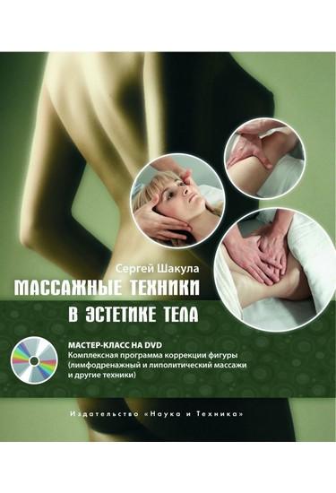 Массажные техники в эстетике тела. +Мастер-класс на DVD.