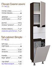Пенал для ванной комнаты Симпл-Венге 35-11  корзина правый (бока венге) ПИК, фото 2
