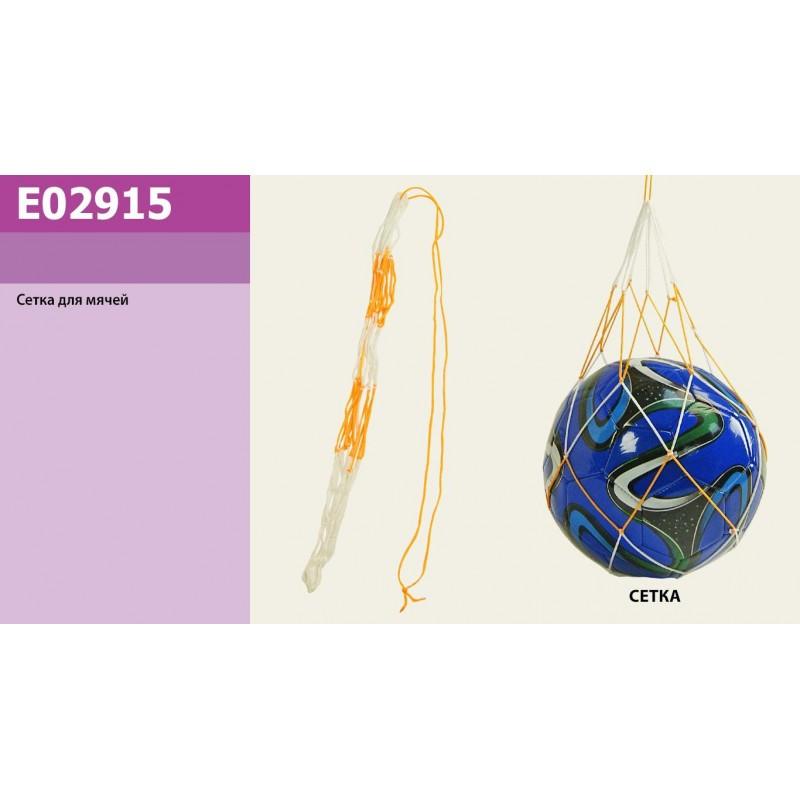 АКЦИЯ!!! Сетка для мячей E02915 М