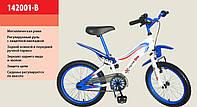 Детский 2-х колесный велосипед 20 дюймов 142001 синий