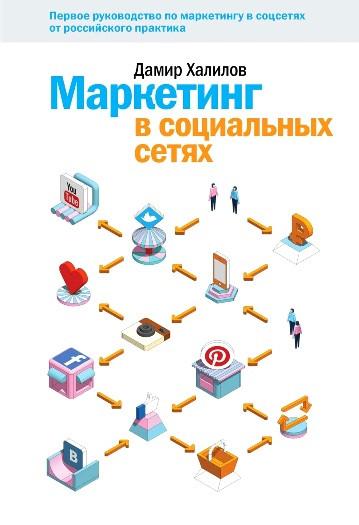Маркетинг в социальных сетях. Халилов Д.