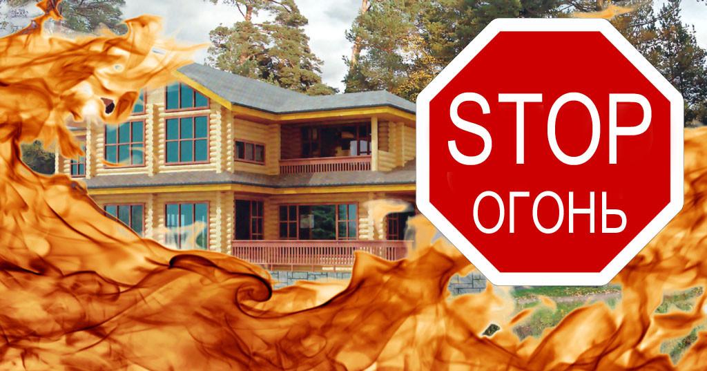 Картинки по запросу огнезащита деревянных конструкций