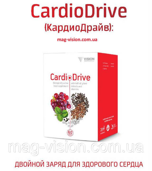 CardioDrive (КардиоДрайв) - это многофункциональный продукт предназначен для решения любых серьезных проблем сердечно-сосудистой системы