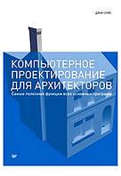 Компьютерное проектирование для архитекторов. Элис Д.