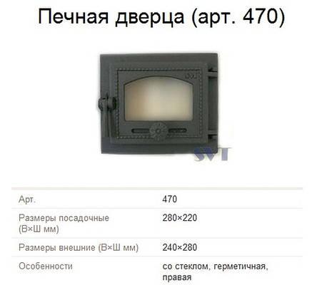 Герметичная дверца печи SVT 470, фото 2
