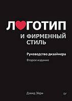 Логотип и фирменный стиль. Руководство дизайнера. 2-е издание.