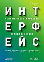 Интерфейс. Основы проектирования взаимодействия. 4-е издание. Купер А.