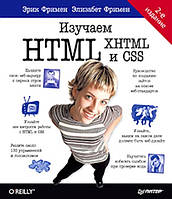 Изучаем HTML, XHTML и CSS 2-е издание. Фримен Э., Фримен Э.