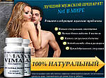 Капсулы для потенции Vimax Вимакс препарат для повышения потенции  и увеличения члена 60 капсул в упаковке!