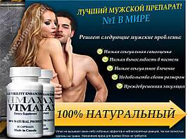 Капсули для потенції Vimax Вімакс препарат для підвищення потенції і збільшення члена 60 капсул в упаковці!