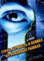 Психология фондового рынка: страх, алчность и паника Кохэн Д