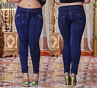 Летние женские джинсы джеггинсы полубатал турецкие 42,44,46,48