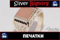 Печатки: срібло із золотом