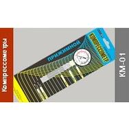 Компрессометр прижимной КМ 01 Орион