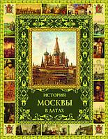 История Москвы в датах  Жуков К