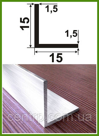 Уголок алюминиевый равносторонний 15*15*1,5 без покрытия.