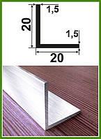 20*20*1,5. Уголок алюминиевый равносторонний. Без покрытия. Длина 3,0м и 6,0м.