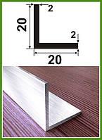 20*20*2. Уголок алюминиевый равносторонний. Без покрытия. Длина 3,0м и 6,0м.