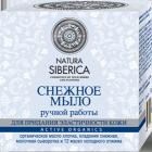 Natura Siberica Снежное мыло ручной работы Для придания эластичности кожи Натура Сиберика 100 г