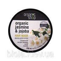 Organic shop Маска для волос индийский жасмин, 250 мл