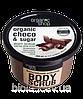 Organic Shop Скраб для тела Бельгийский шоколад 250мл