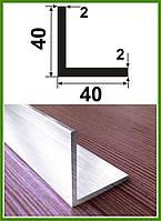 40*40*2. Уголок алюминиевый равносторонний. Без покрытия. Длина 3,0м и 6,0м.
