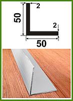 50*50*2. Уголок алюминиевый равносторонний. Без покрытия. Длина 3,0м.