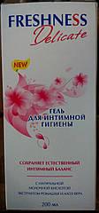 Гель для интимной гигиены Freshness Delicate экстракт ромашки и алое 200 мл Болгария