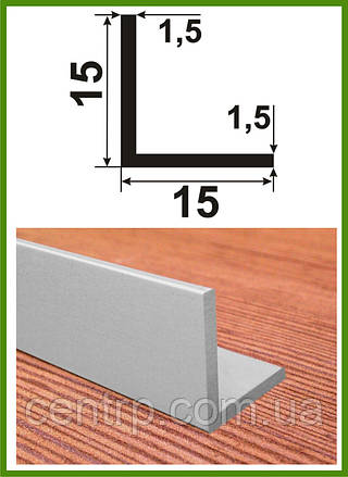 """15*15*1,5. Уголок алюминиевый равносторонний. Анод """"Серебро"""". Длина 3,0м."""