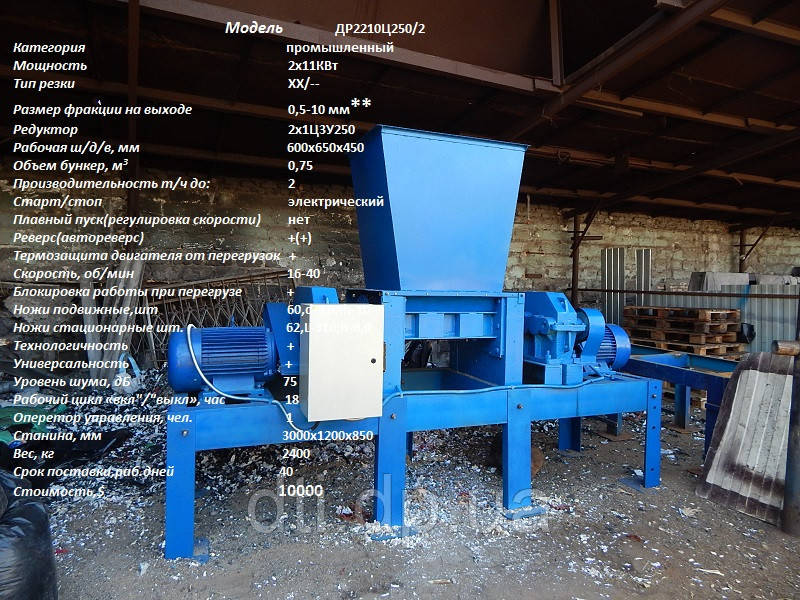 Дробилки, измельчители,шредеры для полимеров,шредер для древесины, шредер для отходов - ООО Днепртехинвест в Днепре