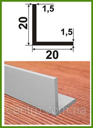 """20*20*1,5. Уголок алюминиевый равносторонний. Анод """"Серебро"""". Длина 3,0м."""