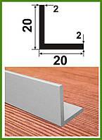 """20*20*2. Уголок алюминиевый равносторонний. Анод """"Серебро"""". Длина 3,0м."""
