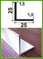 25*25*1,5. Уголок алюминиевый равносторонний. Без покрытия. Длина 3,0м и 6,0м..
