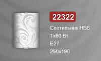 Светильник накладной Vesta 22322 1*E27 250*190