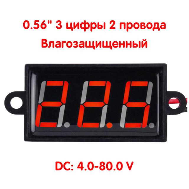 Цифровой вольтметр DC 4-80 В (влагозащищенный)