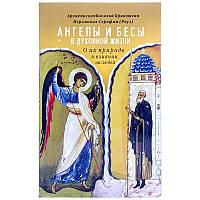 Ангелы и бесы в духовной жизни. Об их природе и влиянии на людей. Архиепископ Василий Кривошеий,