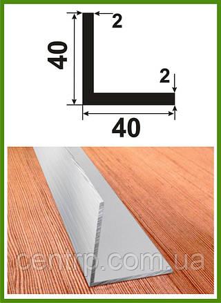 """40*40*2. Уголок алюминиевый равносторонний. Анод """"Серебро"""". Длина 3,0м."""