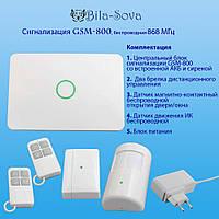 Сигнализация GSM-800 комплект, профессиональная, беспроводная, 868 МГц,Tesla security