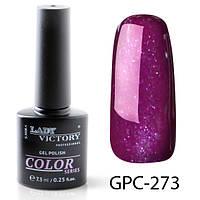Цветной гель-лак с мерцанием  7,3мл. GPC-(271-280)