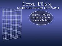 Торговая металлическая сетка (1/0,6 м)