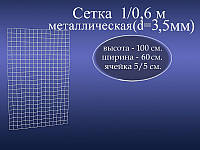 Торговая металлическая сетка (1*0,75 м)
