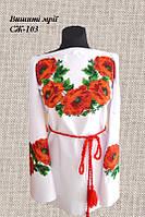 Женская заготовка сорочки СЖ-103