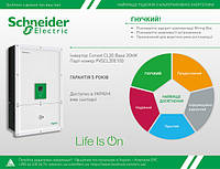 Знайомство з можливостями Schneider Electric