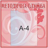 Стенд Методична служба (71310)
