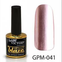 Гель-лак 7,5 мл Lady Victory Metallic blaze LDV GPM-041/58-1