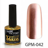 Гель-лак 7,5 мл Lady Victory Metallic blaze LDV GPM-042/58-1