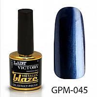 Гель-лак 7,5 мл Lady Victory Metallic blaze LDV GPM-045/58-1