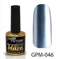 Гель-лак 7,5 мл Lady Victory Metallic blaze LDV GPM-046/58-1